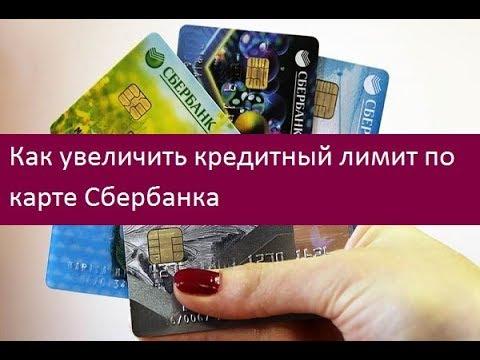 Как увеличить кредитный лимит по карте Сбербанка. Рекомендации