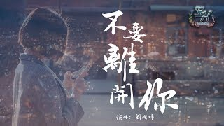 劉增瞳 - 不要離開你『牽著你一路走到天際。』【動態歌詞Lyrics】