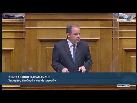 Κ.Αχ.Καραμανλής (Υπουργός Υποδομών και Μεταφορών) (Προϋπολογισμός 2021) (13/12/2020)