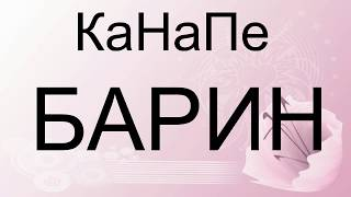 Раскладной диван  Барин от компании Фаберме - видео 1