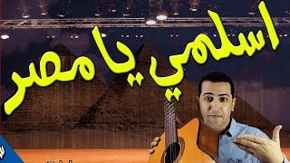 National Anthem of the Kingdom of Egypt - Eslami ya Misr