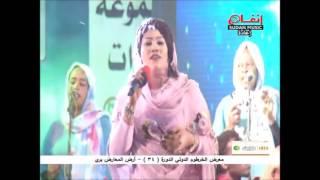 تحميل اغاني انصاف مدني - اب شرا - ليالي معرض الخرطوم 2017م MP3
