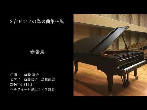 2台のピアノの為の曲集~風より「春告鳥」|作曲&ピアノ:斎藤友子 ピアノ:鳥越由美|楽譜とCD購入できます