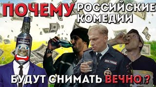 Почему плохие российские комедии будут снимать вечно? /Road Movie Reasoning/
