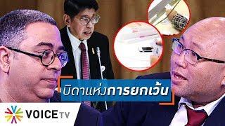 """Talking Thailand - """"บิดาแห่งการยกเว้น"""" ยิ่งพูด ยิ่งสะท้อน พวกเดียวกัน """"เสียบบัตร"""" แทนได้"""