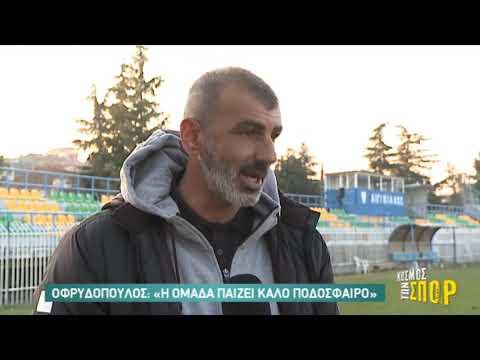 Οφρυδόπουλος: Η ομάδα παίζει καλό ποδόσφαιρο   15/02/2019   ΕΡΤ