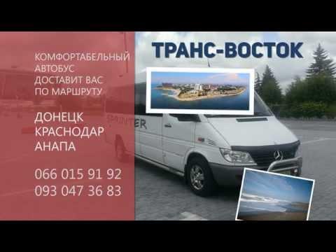 Автобусы Донецк-Краснодар-Анапа