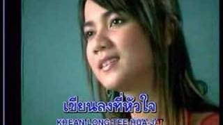Thai music part6 -Bew