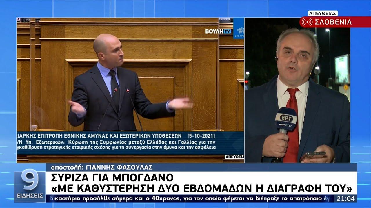 ΣΥΡΙΖΑ για Μπογδάνο: «Με καθυστέρηση δύο βδομάδων η διαγραφή του» ΕΡΤ 5/10/2021