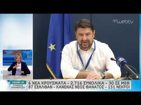 Ενημέρωση του Υπ.Υγείας για την εξέλιξη του Κορονοϊού   10/05/2020   ΕΡΤ
