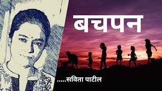 Hindi Kavita : हिन्दी कविता : Motivational Poem : बचपन : Savita Patil #kavitabysavitapatil - Download this Video in MP3, M4A, WEBM, MP4, 3GP