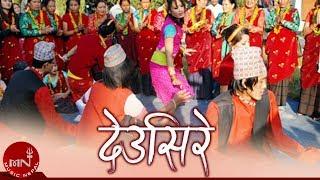 Deusi re  | Tihar Song | Bam Bahadur Karki | Deusi Song