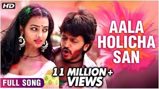 Aala Holicha San - Holi Song - Genelia, Riteish Deshmukh - Full Video Song - Lai Bhaari