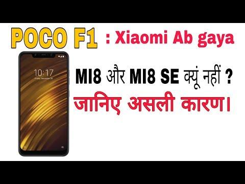 Xiaomi POCO F1 : लेकिन Mi8 and MI8 se kyu nahi ? जाने असली कारण 🤔