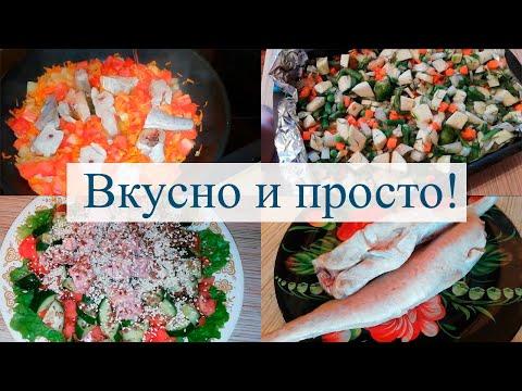 Лучшие пп-рецепты из рыбы! Вкусно и просто.