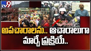 Sabarimala row : High tension continues as women try to enter Sabarimala temple - TV9