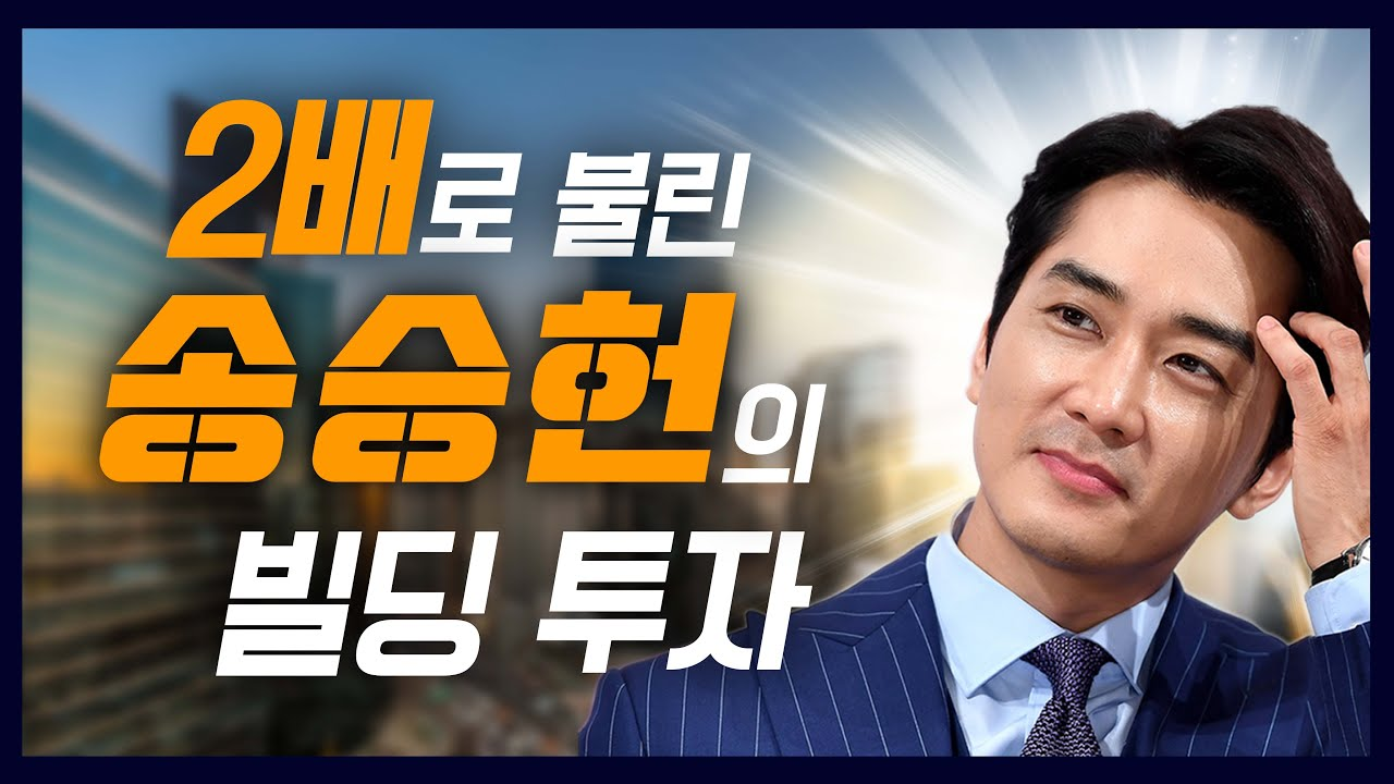 """""""고수 중 고수"""" 2배로 불린 송승헌의 빌딩 투자"""