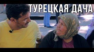 Недвижимость в Турции: Турецкое село, дороги в Турции и ветрянная электро станция