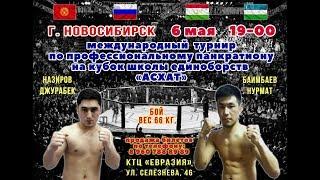 Кыргызстан против Таджикистан бой без правил 2018