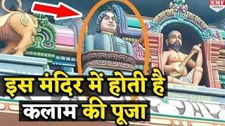 Rameshwaram के इस Temple में लोग Abdul Kalam की भगवान की तरह पूजा करते हैं  - Download this Video in MP3, M4A, WEBM, MP4, 3GP