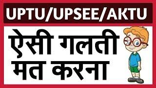UPTU Exam में ये गलती हर एक Student कर देता है । मैंने भी कर दिया था ।