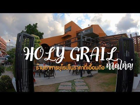 HOLY GRAIL หาดใหญ่ ร้านอาหารยุโรปในราคาที่เอื้อมถึง