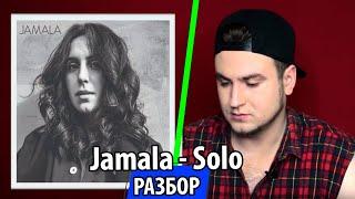 UTKA Разбор — Jamala   Solo [Плагиат или нет?]