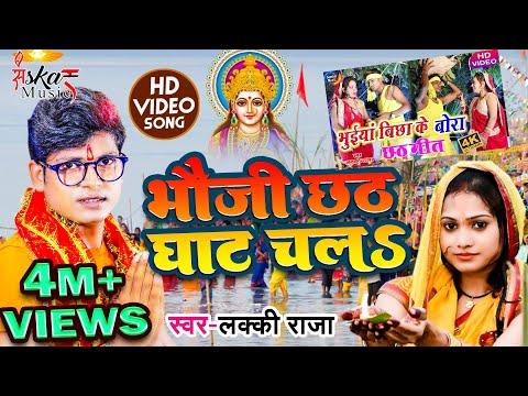 Lucky Raja का सुपर हिट छठ विडियो    Bhauji Chhath Ghate Chala    Lucky Raja