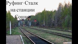 Руфинг-Сталк на Ж/д станции Сошно