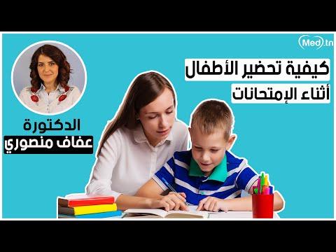 Dr Afef Mansouri Pédopsychiatre