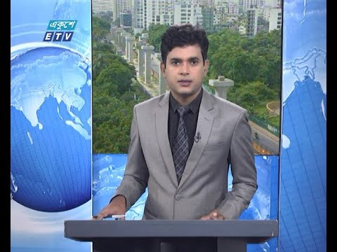 09 AM News || সকাল ০৯টার সংবাদ || 14 August 2020 || ETV News