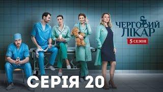 Черговий лікар-5 (Серія 20)