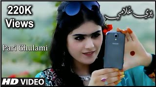 Pari Ghulami- Khost Ta Darzma OFFICIAL VIDEO (New