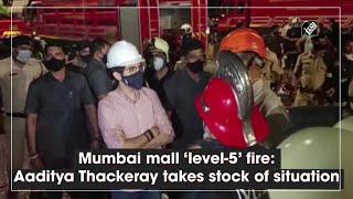 Mumbai mall 'level-5' fire: Aaditya Thackeray takes stock of situation  IMAGES, GIF, ANIMATED GIF, WALLPAPER, STICKER FOR WHATSAPP & FACEBOOK