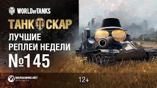ЛРН №145 - Старт ТанкоОскара.
