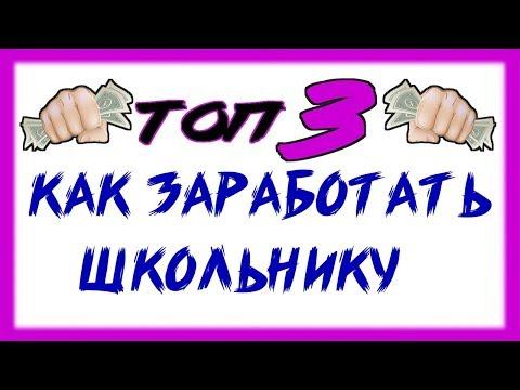 Актуальные сайты для легкого заработка БЕЗ ВЛОЖЕНИЙ / ТОП 3 сайта для заработка 2019