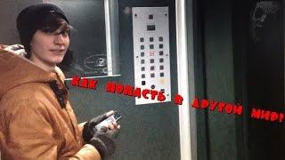калькулятор лифт в другой мир игра много новейших