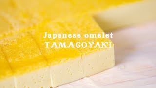 Japanese omelet cooking in the oven - Enchanting texture / TAMAGOYAKI ( 新食感の絶品卵焼き,玉子焼きの作り方 )