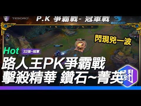 【路人王PK賽S1】32強 | 冠軍 各種超乎想像的結果