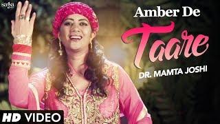 Amber De Taare - Dr. Mamta Joshi | Raj Kakra | Aagaaz | New Punjabi Song 2017 | Saga Music