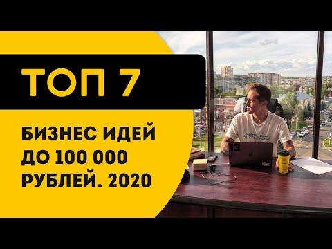 Бизнес идеи до 100 тысяч рублей  с минимальными вложениями 2019