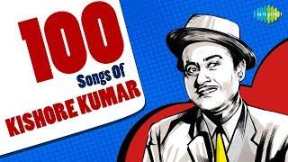Top 100 Songs of Kishore Kumar | किशोर कुमार के 100 गाने | HD Songs | One Stop Jukebox | #StayHome