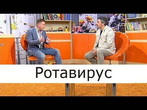 Ротавирус - Школа доктора Комаровского