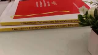 Евангелие Летающего Макаронного Монстра напечатано!