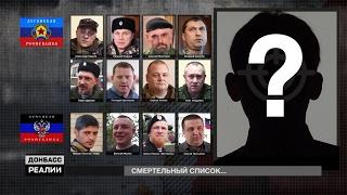 Кого уберут после «Гиви»? | «Донбасc.Реалии»