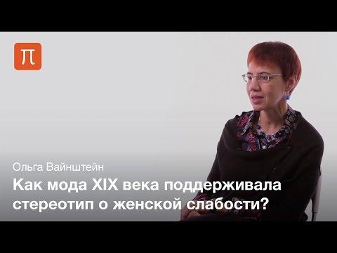 Женская телесность и мода — Ольга Вайнштейн