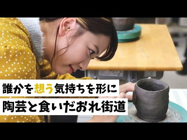 誰かを想う気持ちを形に 陶芸と食いだおれ街道(秋冬版)