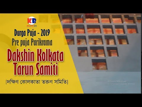 Dakshin Kolkata Tarun Samiti || pre puja parikrama ||  kolkata Durga Puja 2019