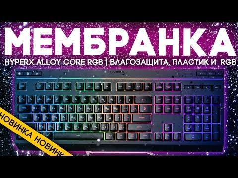 HyperX Alloy Core RGB - Обзор мембранной клавиатуры с RGB подсветкой и влагозащитой.