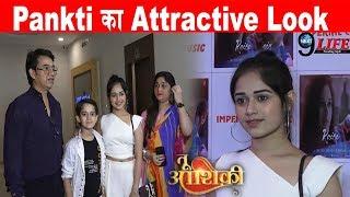 pankti real life - मुफ्त ऑनलाइन वीडियो